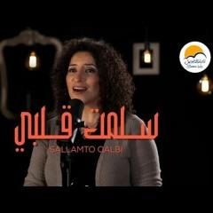 ترنيمة سلمت قلبي - الحياة الافضل   Sallamto Qalbi - Better Life