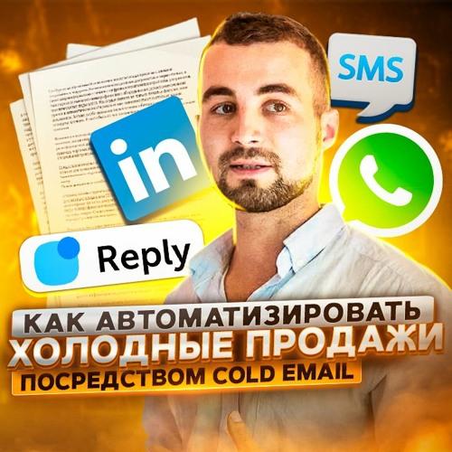 17. Олег Белозор: как построить и автоматизировать холодные продажи с помощью email?