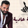 Download حصرياً  احمد سعد  اغنية  نهايه عاديه -2017  Ahmed Saad Mp3