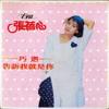 Ai Jiu Bu Yao Hou Hui