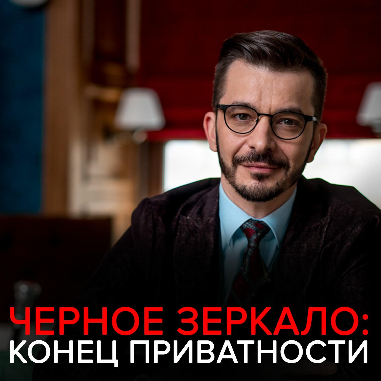Сохраним ли мы приватность в цифровой среде Черное зеркало с Андреем Курпатовым