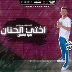 مهرجان اختي الحنان هيا الامان - عمرو سعودي - توزيع امجد الجوكر انتاج جولد ميديا