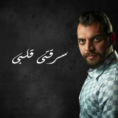 محمد ربيع - سرقتي قلبي ! Muhammad Rabee – Sariqati Qalbi [official Lyic Video] (2021)