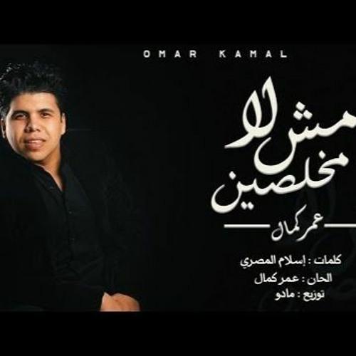 Omar Kamal - La Mesh Mo5lesen 2020 | عمر كمال - لا مش مخلصين