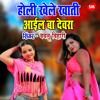Download Holi Khele khati Aayil Ba Devara Mp3