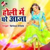 Download Holi Khele Prabhu Ram Mp3