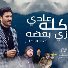 Remix Ftira اغنيه كله عادي زي بعضه 2021 - احمد الباشا