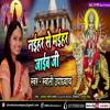 Download Naihar Se Mayihar Jayib Ji Mp3