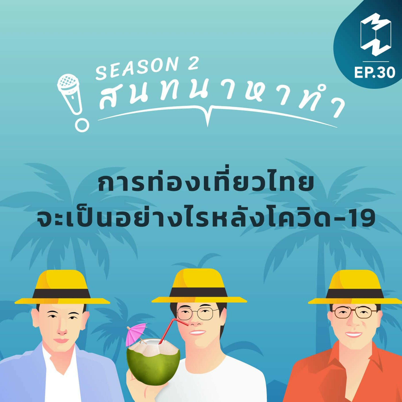 สนทนาหาทำ SS2 EP.30 | การท่องเที่ยวไทยจะเป็นอย่างไรหลังโควิด-19