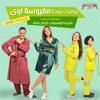 Download الموسيقى التصويرية لمسلسل يوميات زوجة مفروسة أوي -  Sus comedy 3 -  شريف الوسيمي - كريم عرفه Mp3