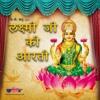 Download Om Jai Laxmi Mata - Aarti Mp3