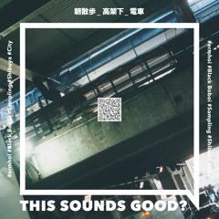 朝散歩_高架下_電車 (Sounds Of Shibuya - ermhoi Collection)