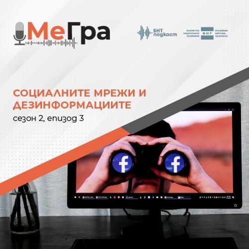 МеГра - С2Е03 - Социалните мрежи и дезинформациите