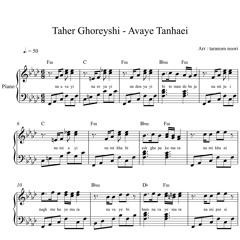 نت پیانو آوای تنهایی طاهر قریشی
