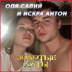 Оля Сапий и Антон Искра – X.O