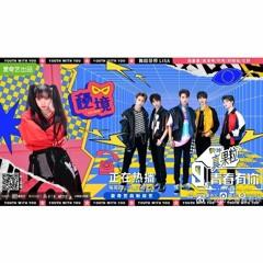 青春有你3 - 秘境 (Kick Back) Cover