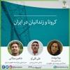 میزگرد: کرونا و زندانیان در ایران
