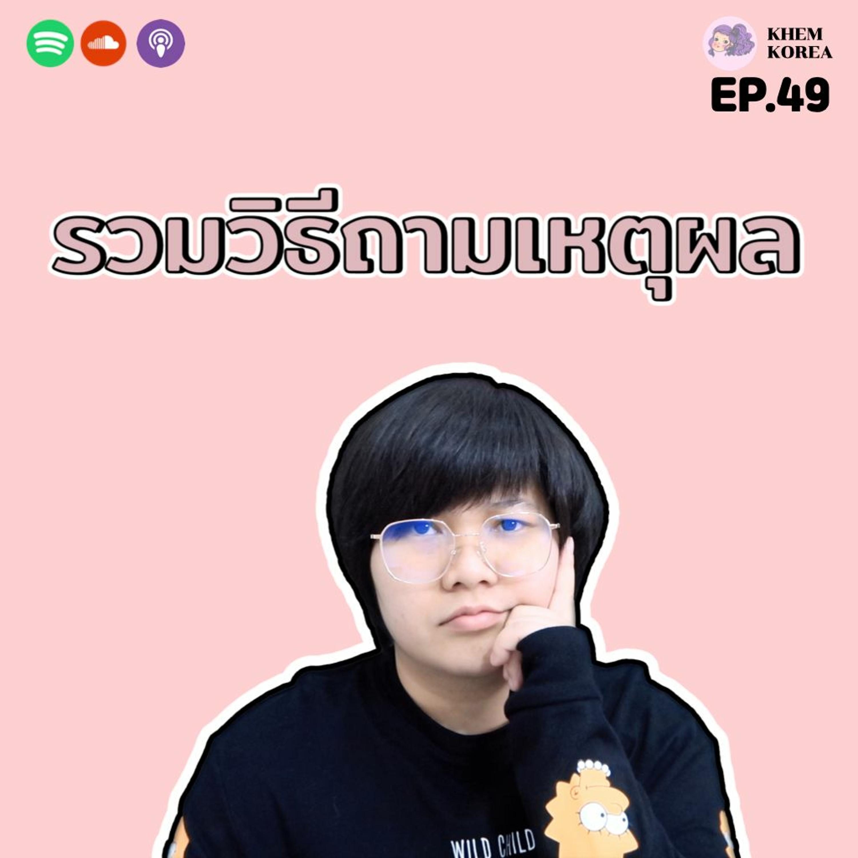 KK ภาษาเกาหลี EP.49 : รวมวิธีถามเหตุผล ในภาษาเกาหลี