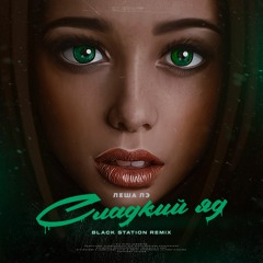 Леша Лэ - Сладкий Яд (Black Station Remix)