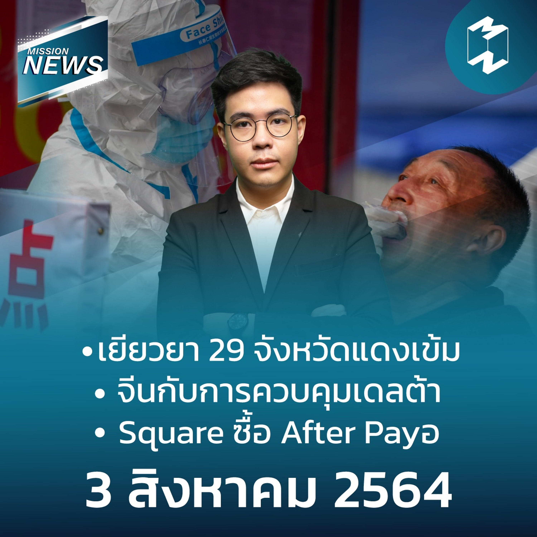 Mission News 3 ส.ค. 21 | จีนลุ้น หลังเดลต้าระบาดหนัก
