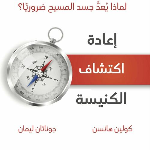 1- مقدمة الناشر والتوصيات