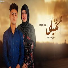 هدو حيلى (feat. Mera Khatab)