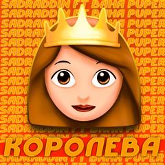 Королева (feat. Baha Puper)