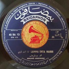 محمد عبدالوهاب - لمّا انت ناوي ... عام 1929م