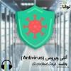 آنتیویروس (AntiVirus)