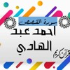 Download قرآن بصوت جميل Mp3