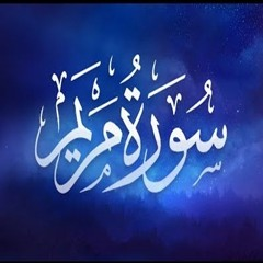Raad Al Kurdi - Surah Maryam   سوره مريم - رعد الكردي