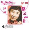 Nu Ren Yu Nan Ren (Album Version)