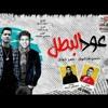 Download مهرجان | عود البطل (عود البنات عالى) - حسن شاكوش | عمر كمال 2020 Mp3