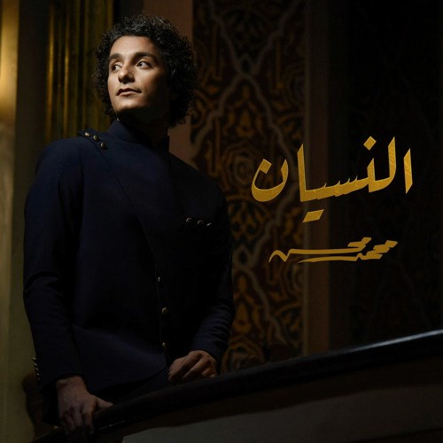 Mohamed Mohsen - El Nesyan (Official Music) | محمد محسن - النسيان