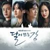 River Where the Moon Rises | Pyung Kang and Ohn Dal 평강과 온달 | BGM