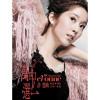 Lian Ai Pin Lu (Album Version)