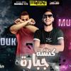 Download مهرجان كنشه جباره – مسلم و فاروق – كلمات ابو ادم و بندق – توزيع مانو الهرم Mp3