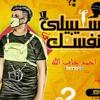 Download مهرجان سبيلي نفسك سيبي (انتي جامده انتي مربعه) احمد جاب الله \ هيخرب التيك توك 2020 Mp3