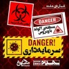 Download رادیو هیچکیدز | شمارهی هفت | لطفن ماسک بزنید! منطقهی آلوده با ویروس سرمایهداری Mp3
