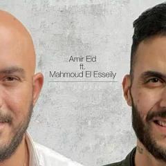 امير عيد و محمد العسيلي - دنيا جديده