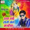 Download Radha Sanghe Holi Khele Kanhaiya Mp3