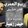 Download اغنية لفلي حشيش مع ربيع العمري عزف حيدر زعيتر / جد Mp3