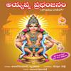 Download Swamy Saranam Ayyappa Mp3