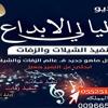 Download شيله عقد قران باسم علي و اسماء @ اجتمع بلحب قلبين @ قابله لتعديل Mp3