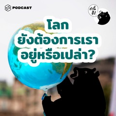 คำนี้ดี EP.500 โลกยังต้องการเราอยู่หรือเปล่า? และอีกหลายคำถามจากคุณผู้ฟัง | Q&A ฉลองครบ 500 เอพิโสด