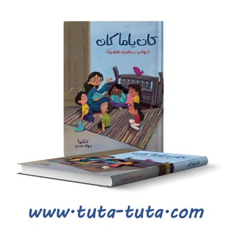 Children Stories in Egyptian Arabic - حواديت أطفال باللهجة المصرية