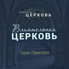"Влиятельная Церковь (Тарас Приступа) / Конференция ""Церковь"""