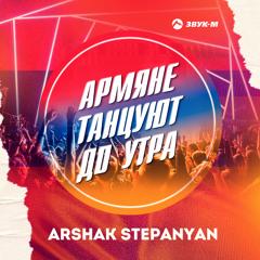 Армяне танцуют до утра
