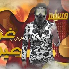 مهرجان مسلم الجديد 2021 | مهرجان غمزة عيونك 😉 2020 غناء مسلم | مهرجانات جديده 2021