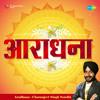 Download Tu Jap Le Ram Ka Naam Mp3